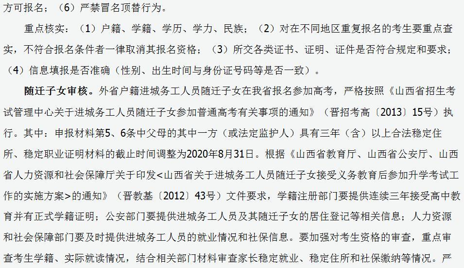 �西省2020年普通高校招生全���y一考��竺�工作要求3