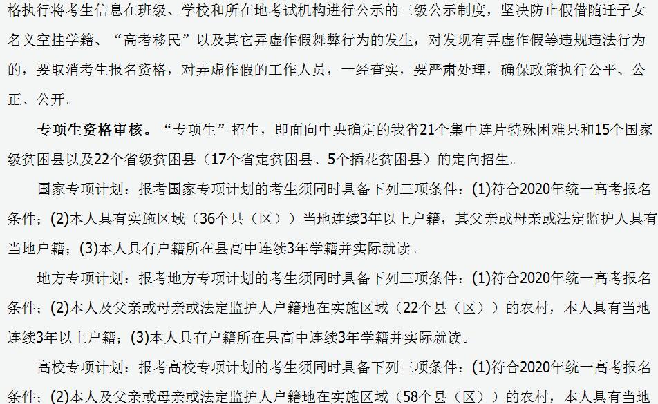 �西省2020年普通高校招生全���y一考��竺�工作要求4