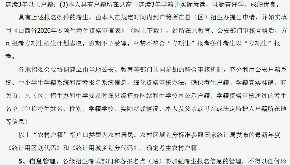 �西省2020年普通高校招生全���y一考��竺�工作要求5