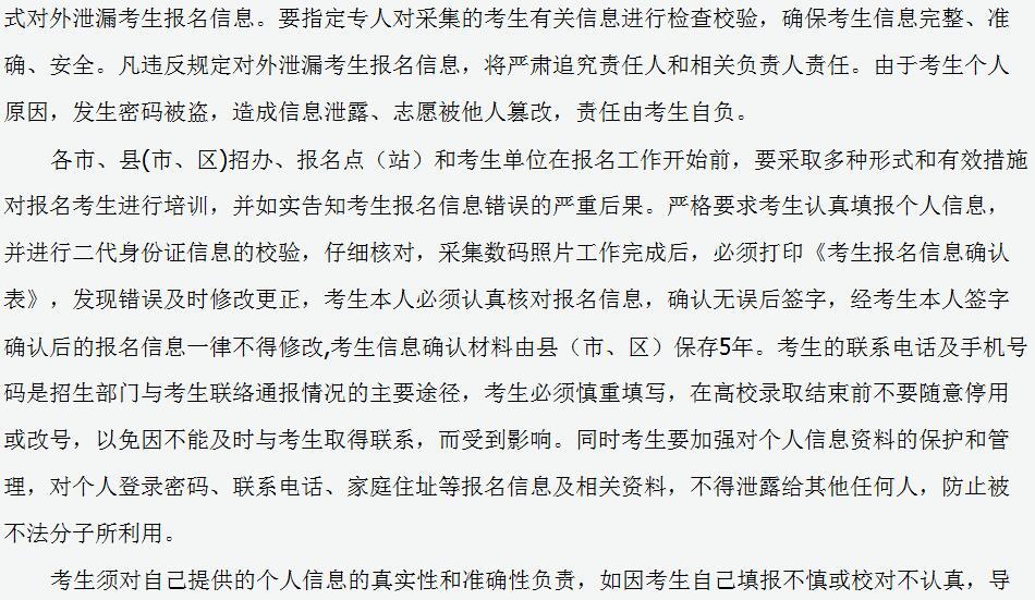 �西省2020年普通高校招生全���y一考��竺�工作要求6