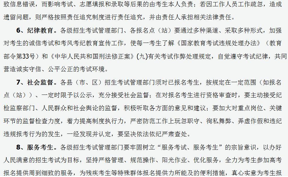 �西省2020年普通高校招生全���y一考��竺�工作要求7