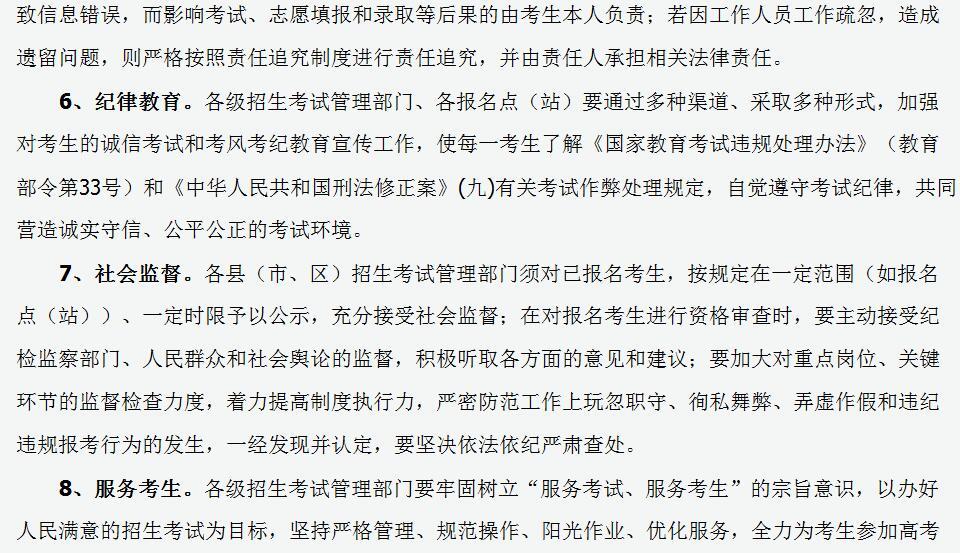 �西省2020年普通高校招生全���y一考��竺�工作要求8