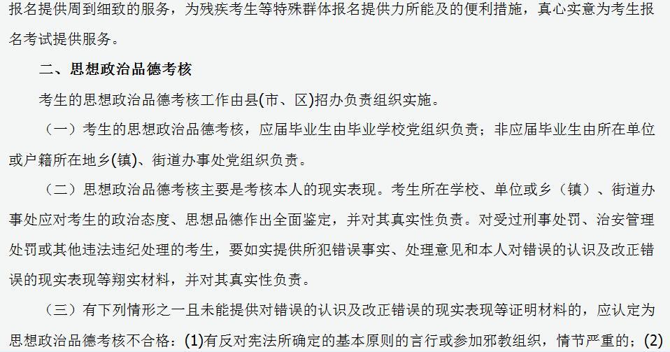 �西省2020年普通高校招生全���y一考��竺�工作要求9