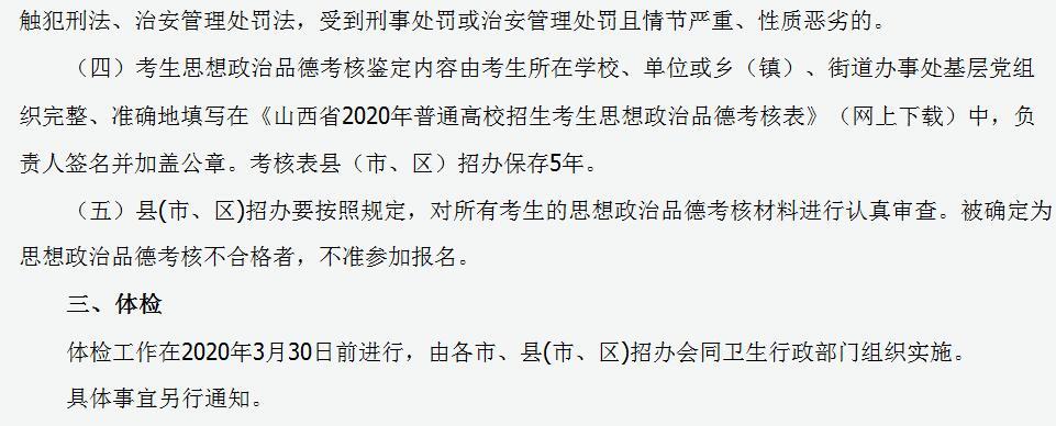 �西省2020年普通高校招生全���y一考��竺�工作要求10