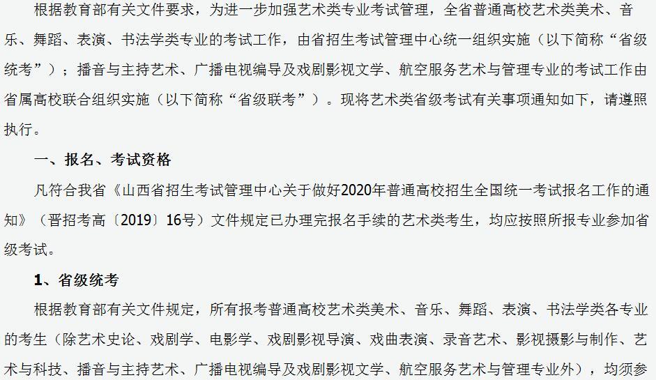 山西省2020年普通高校��g���I考�相�P�定1