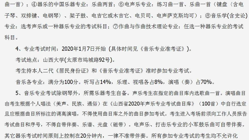 山西省2020年普通高校��g���I考�相�P�定4