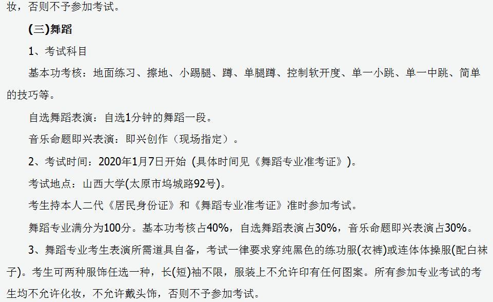 山西省2020年普通高校��g���I考�相�P�定5