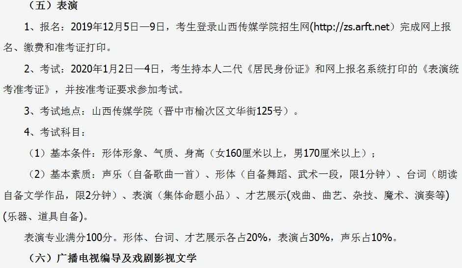 山西省2020年普通高校��g���I考�相�P�定7