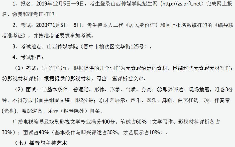山西省2020年普通高校��g���I考�相�P�定8