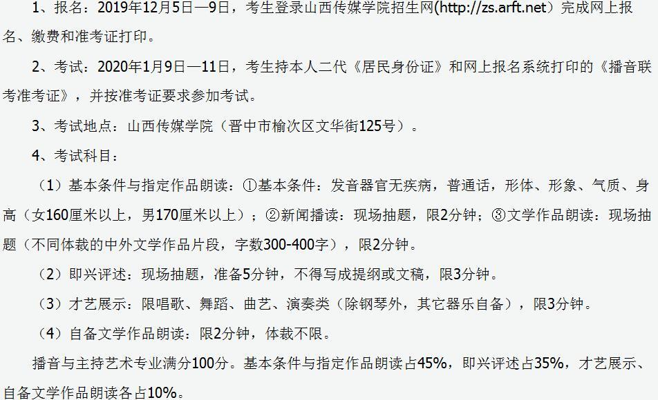 山西省2020年普通高校��g���I考�相�P�定9