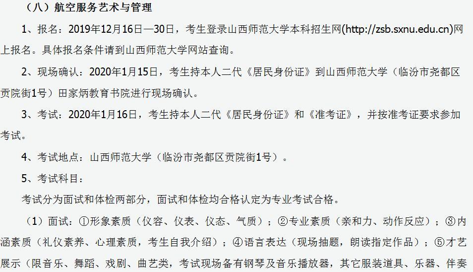 山西省2020年普通高校��g���I考�相�P�定10