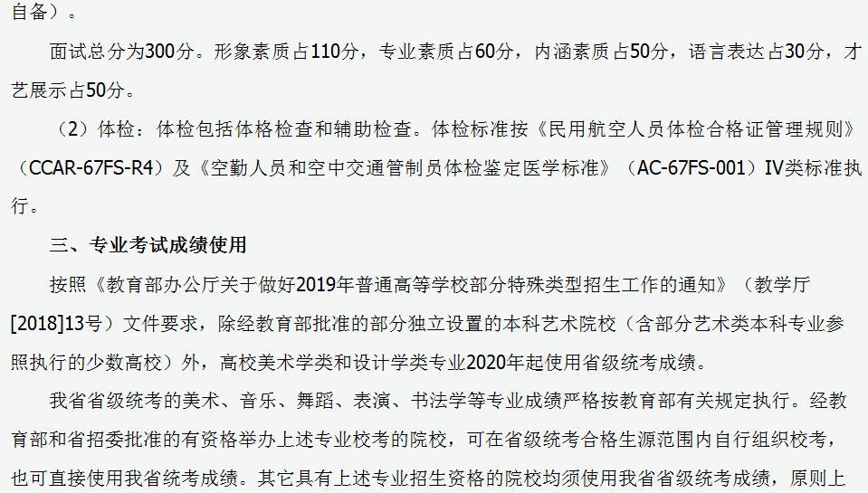 山西省2020年普通高校��g���I考�相�P�定11