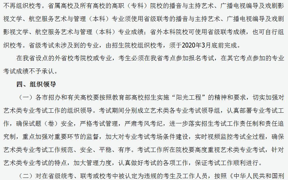 山西省2020年普通高校��g���I考�相�P�定12
