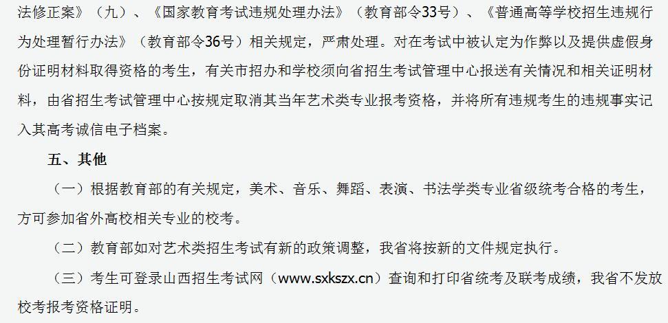 山西省2020年普通高校��g���I考�相�P�定13