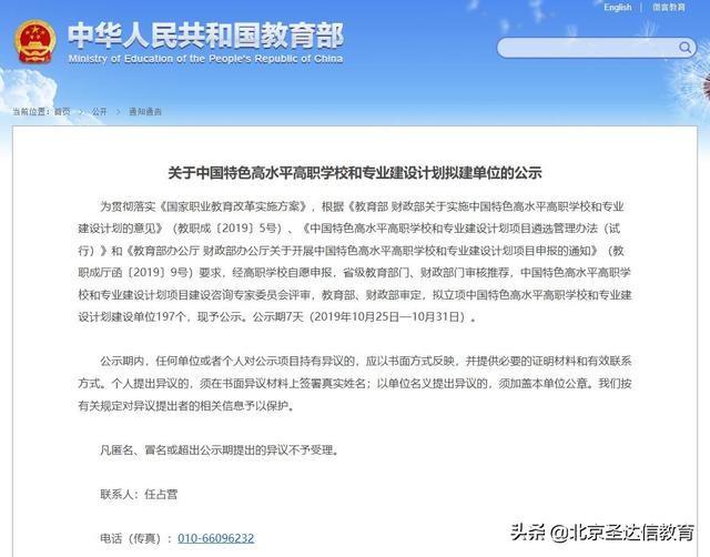 新快三怎么买官方网址22270.COM专科也分三六九等!以北京专科为例1