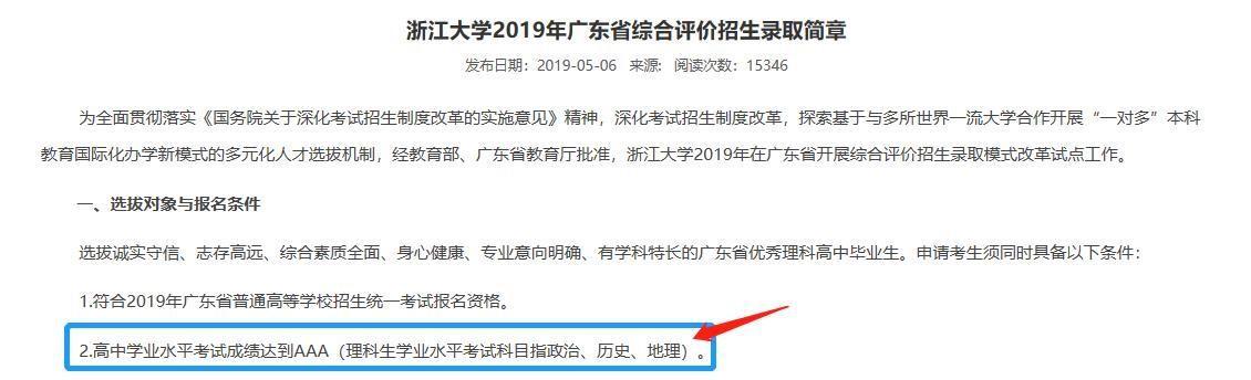 """2020届广东考生家长须了解广东631""""综评模式解读4"""
