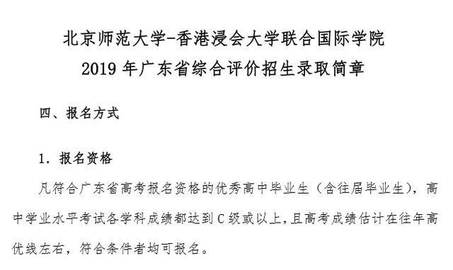"""2020届广东考生家长须了解广东631""""综评模式解读7"""