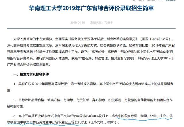 """2020届广东考生家长须了解广东631""""综评模式解读8"""