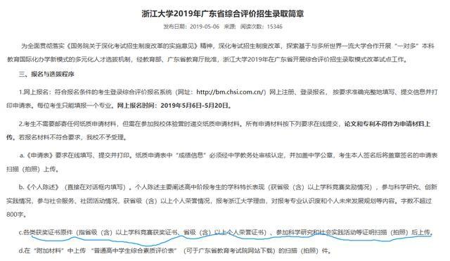 """2020届广东考生家长须了解广东631""""综评模式解读9"""