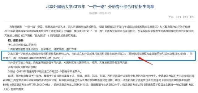 """2020届广东考生家长须了解广东631""""综评模式解读11"""