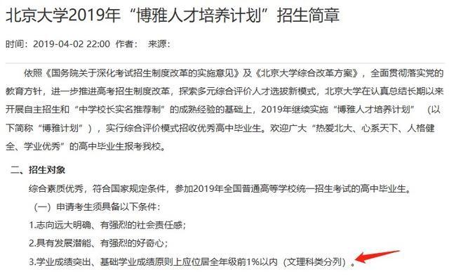 """2020届广东考生家长须了解广东631""""综评模式解读12"""