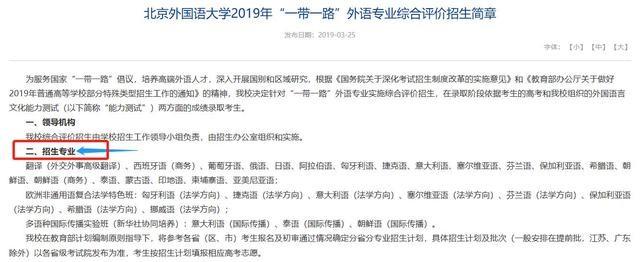 """2020届广东考生家长须了解广东631""""综评模式解读15"""