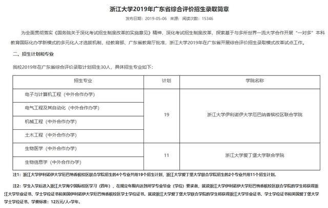 """2020届广东考生家长须了解广东631""""综评模式解读16"""