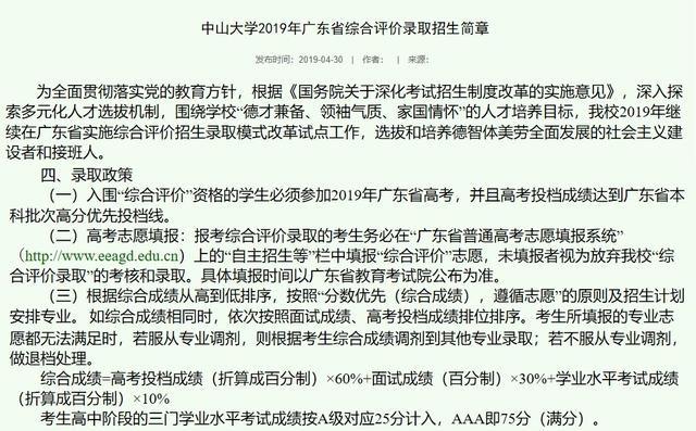 """2020届广东考生家长须了解广东631""""综评模式解读22"""