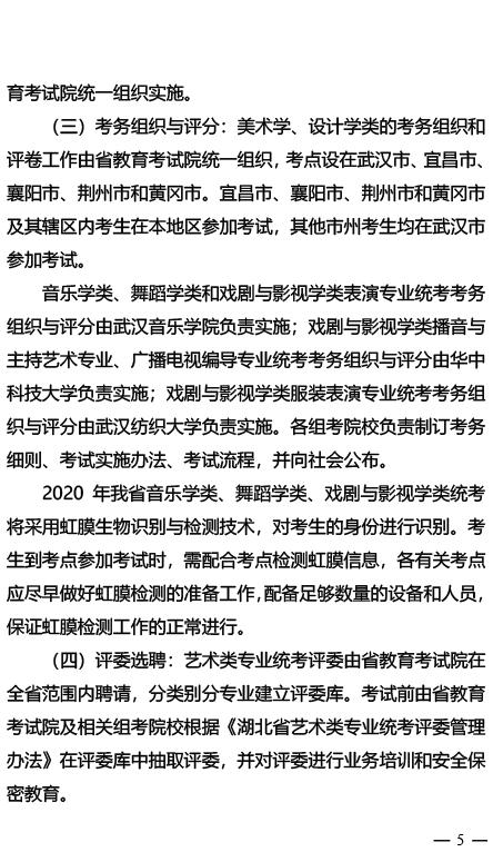 2020年湖北普通高校招生艺术类专业统考工作的通知5