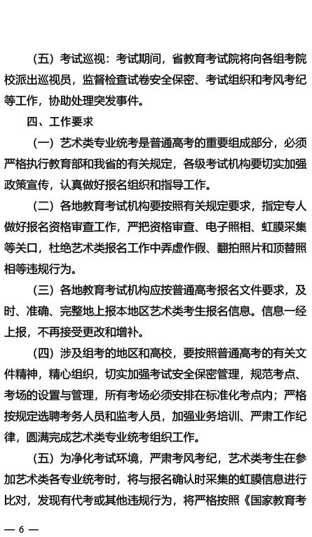 2020年湖北普通高校招生艺术类专业统考工作的通知6
