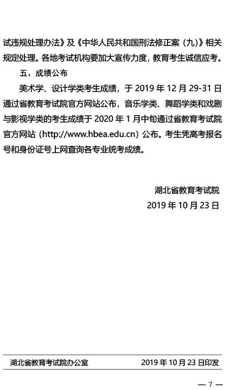 2020年湖北普通高校招生艺术类专业统考工作的通知7