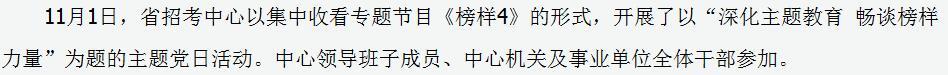 """山西省2019年招生考试管理中心组织开展""""深化主题教育畅谈榜样力量""""主题党日活动1"""