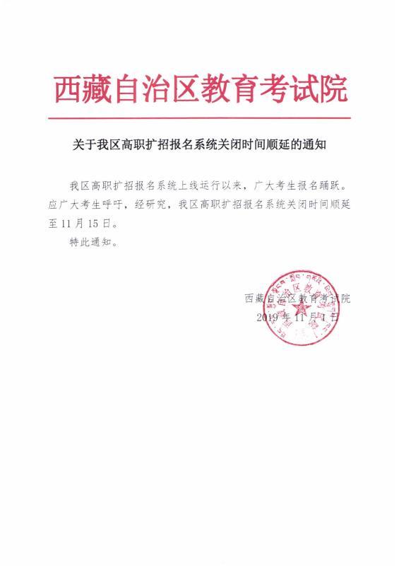 西藏2019年高职扩招报名系统关闭时间顺延的通知