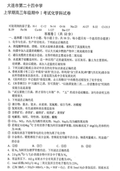 2020届大连市24中学高三化学上学期期中试卷(下载版)