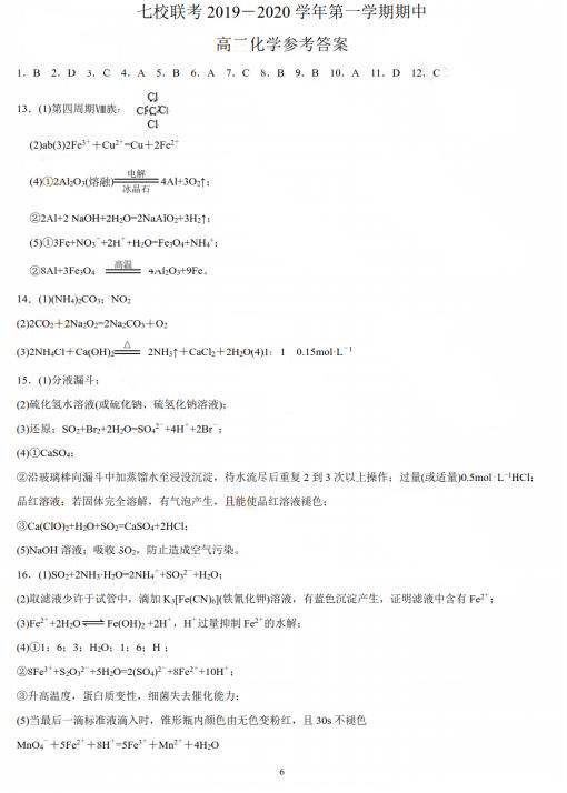 2020届天津市七校联考高三化学上学期期中试卷答案(图片版)
