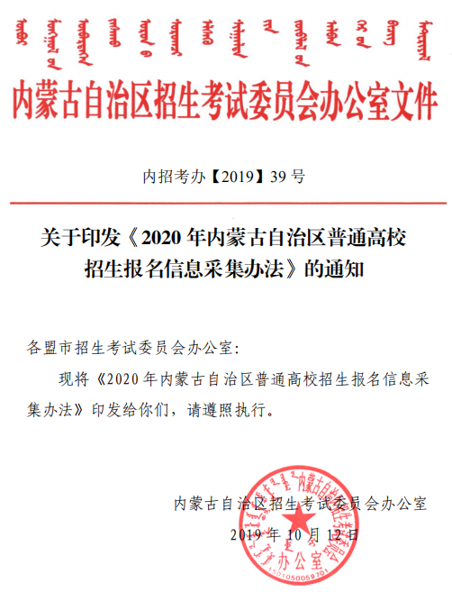 3app22270.COM2020年内蒙古普通两分快三投注平台 首页-校招生报名信息采集办法1