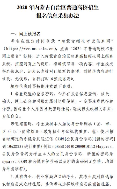 3app22270.COM2020年内蒙古普通两分快三投注平台 首页-校招生报名信息采集办法2