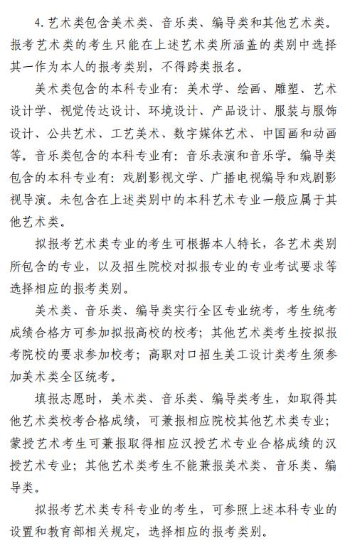 2020年内蒙古普通高校招生报名信息采集办法4