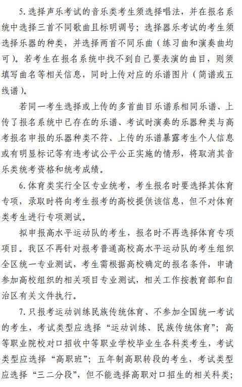 2020年内蒙古普通高校招生报名信息采集办法5