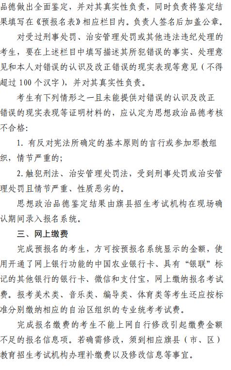 2020年内蒙古普通高校招生报名信息采集办法6