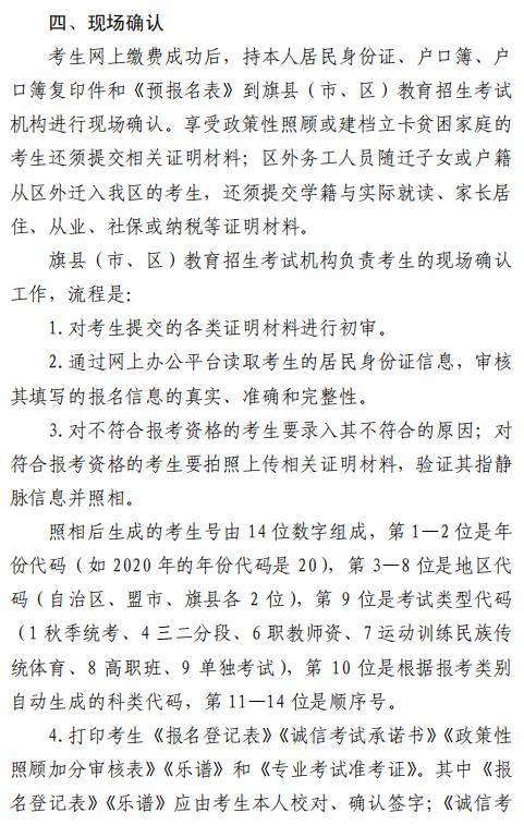 2020年内蒙古普通高校招生报名信息采集办法7