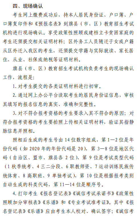 3app22270.COM2020年内蒙古普通两分快三投注平台 首页-校招生报名信息采集办法7