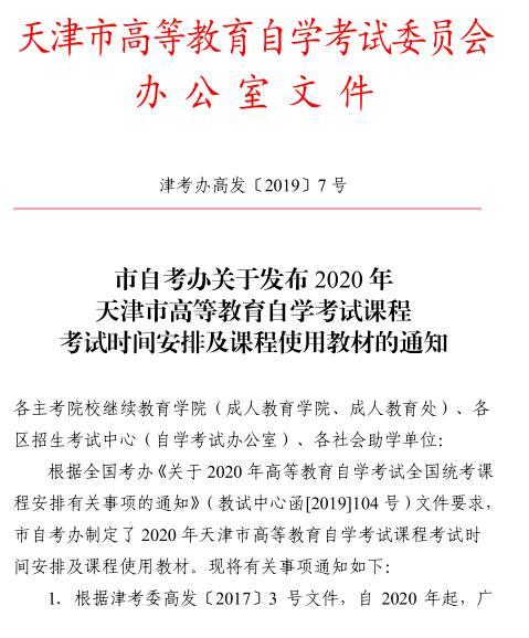 天津市2020年初等教诲自学测验课程测验工夫布置及课程运用课本告诉1
