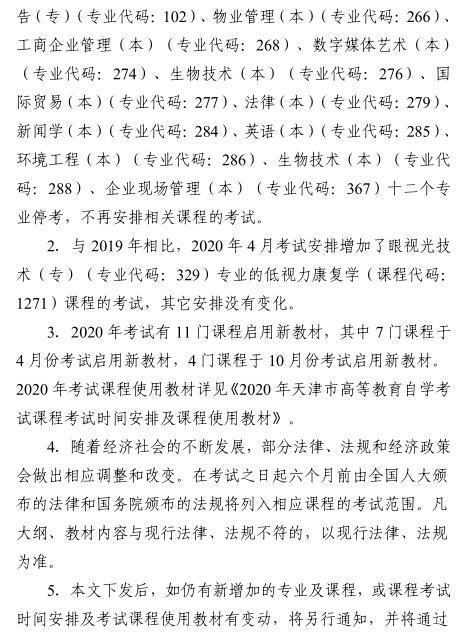 天津市2020年初等教诲自学测验课程测验工夫布置及课程运用课本告诉2