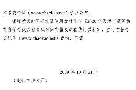 天津市2020年高等教育自学考试课程考试时间安排及课程使用教材通知3