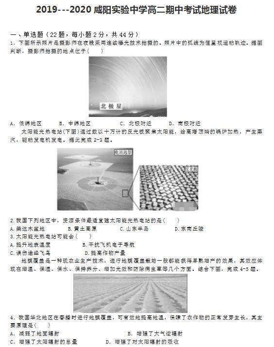 2020届陕西咸阳实验中学高二地理上学期期中试卷(下载版)