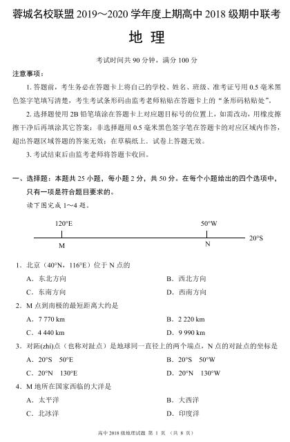 2020届四川省蓉城名校联盟高二地理上学期期中试卷(图片版)1