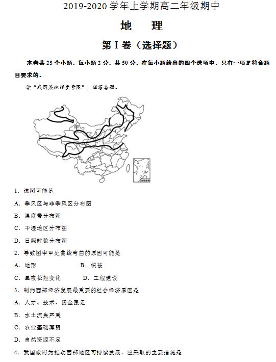 2020届山西省临汾市高二地理上学期期中试卷(图片版)1