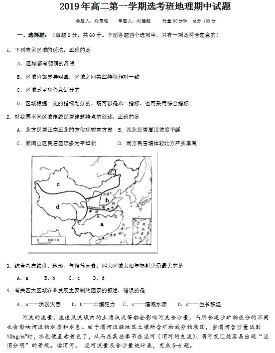 2020届湖南省石齐学校高二地理上学期期中试卷(图片版)1