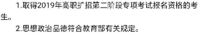 河北劳动关系职业学院2019年高职扩招第二阶段专项考试招考条件1